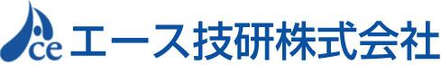 エース技研株式会社